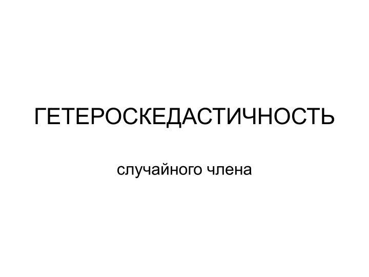 ГЕТЕРОСКЕДАСТИЧНОСТЬ