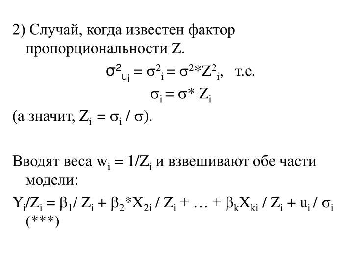 2) Случай, когда известен фактор пропорциональности