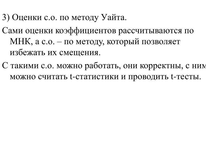 3) Оценки с.о. по методу Уайта.