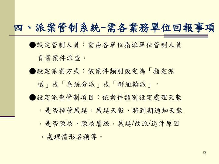 四、派案管制系統