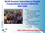ncar summer internships in parallel computational science siparcs 2007 2008