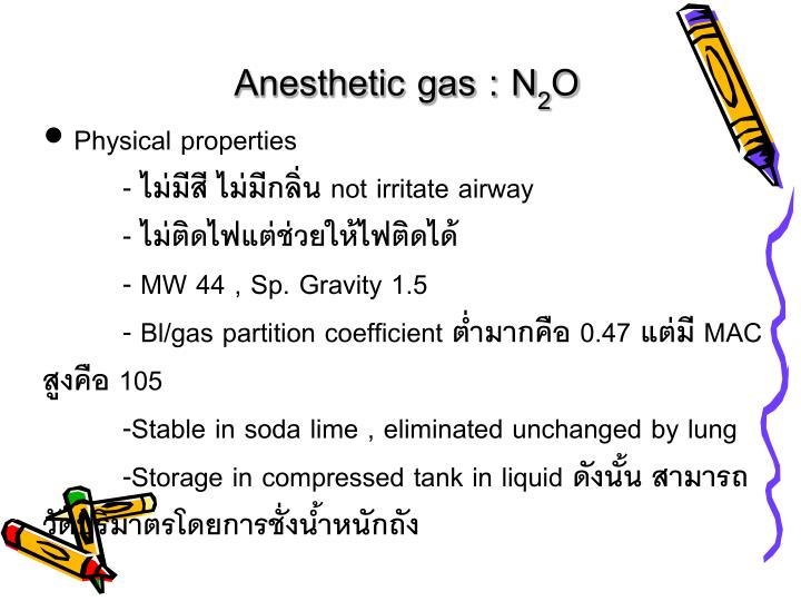 Anesthetic gas : N