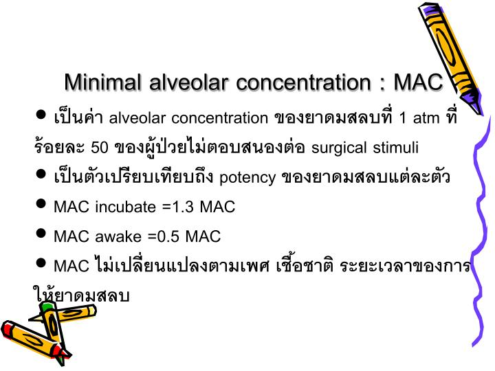 Minimal alveolar concentration : MAC