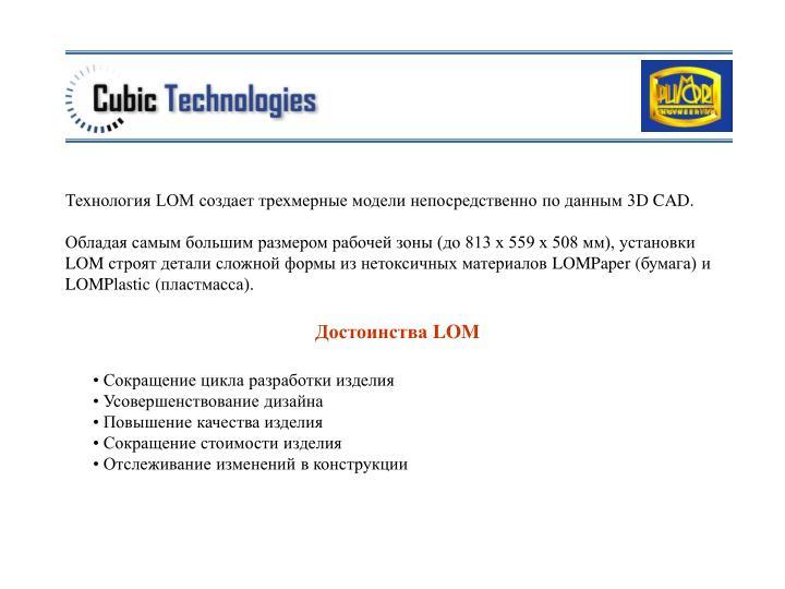 Технология LOM