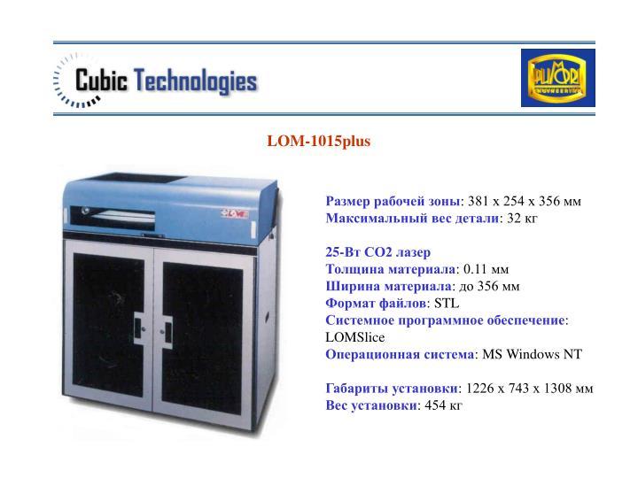 LOM-1015plus