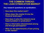 the common thread the loan syndication market