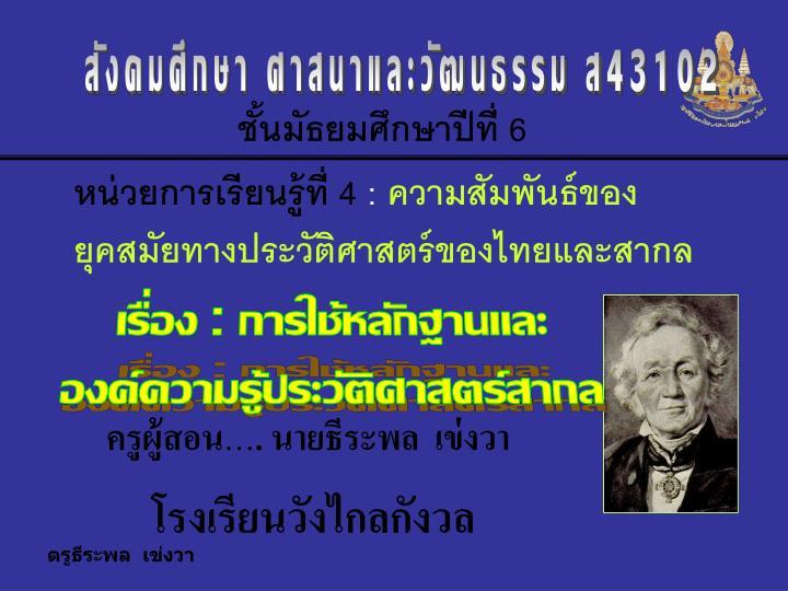 สังคมศึกษา ศาสนาและวัฒนธรรม ส43102