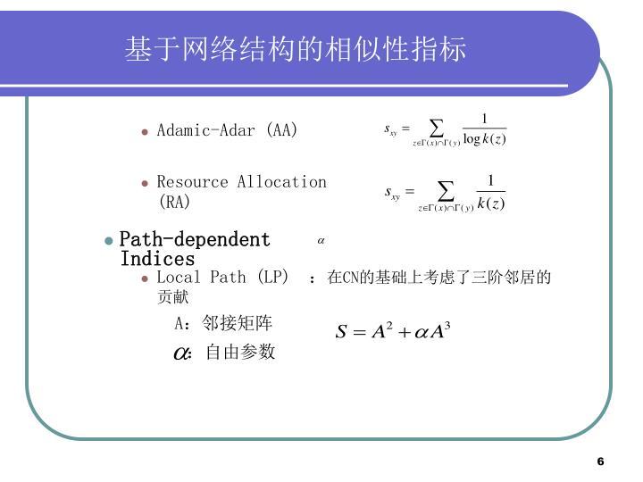 基于网络结构的相似性指标