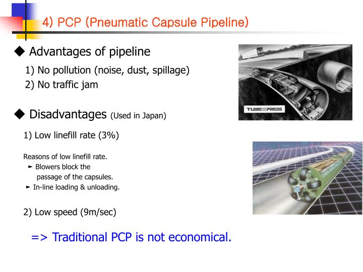 ◆ Advantages of pipeline