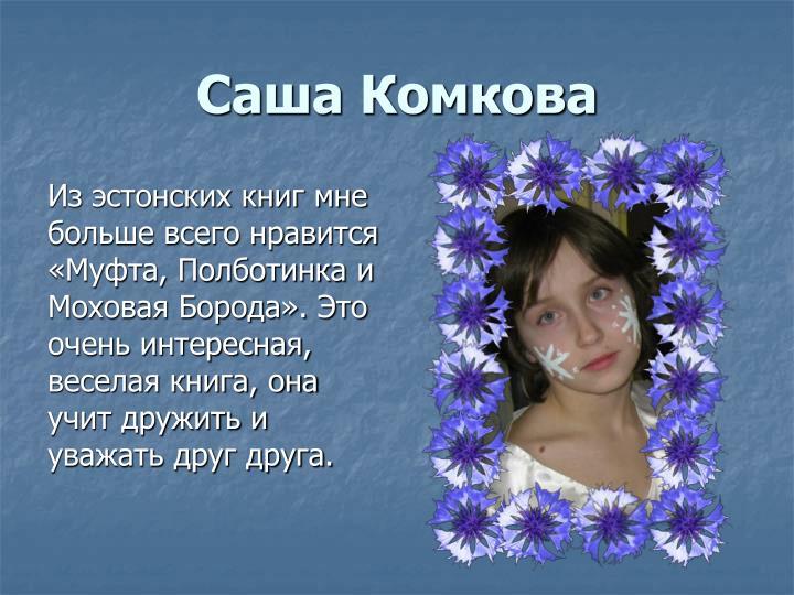 Саша Комкова