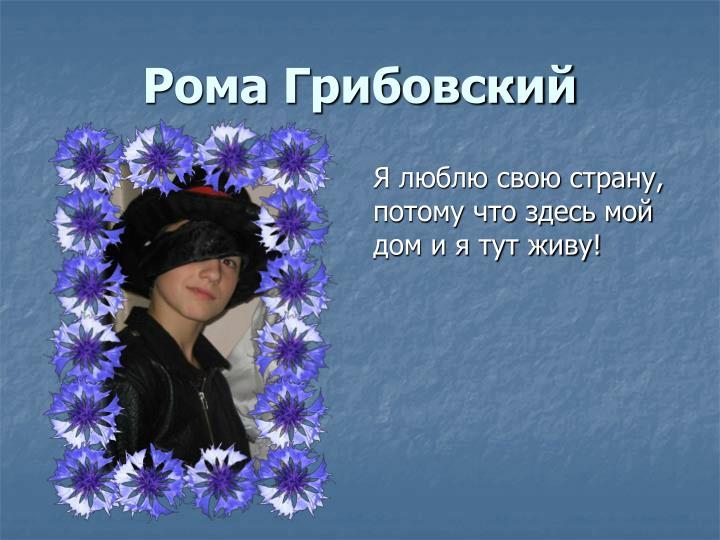 Рома Грибовский