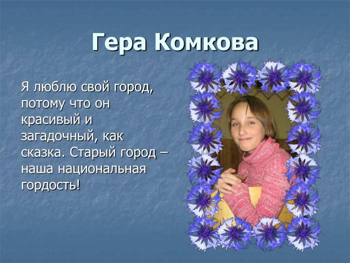 Гера Комкова