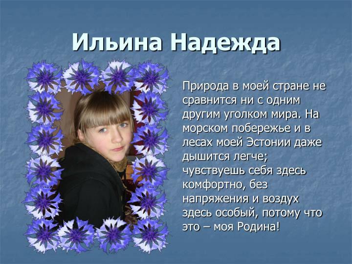 Ильина Надежда