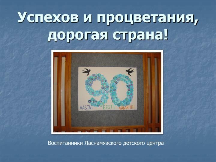 Успехов и процветания, дорогая страна!