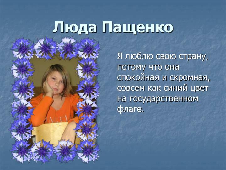 Люда Пащенко