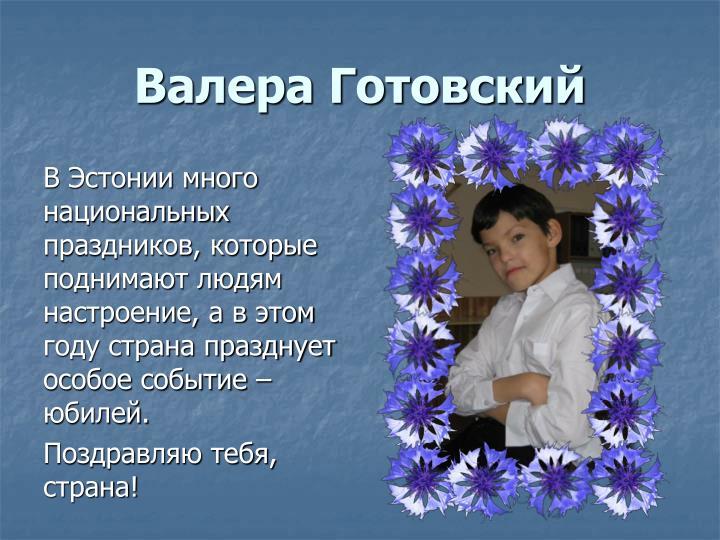Валера Готовский