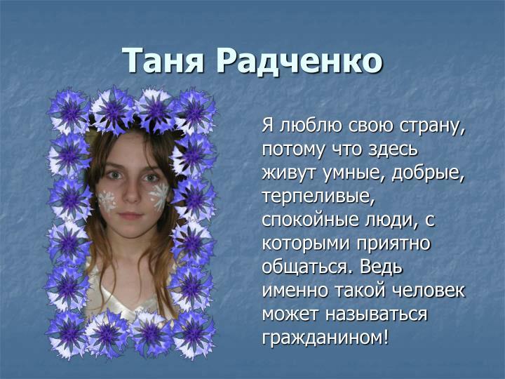 Таня Радченко