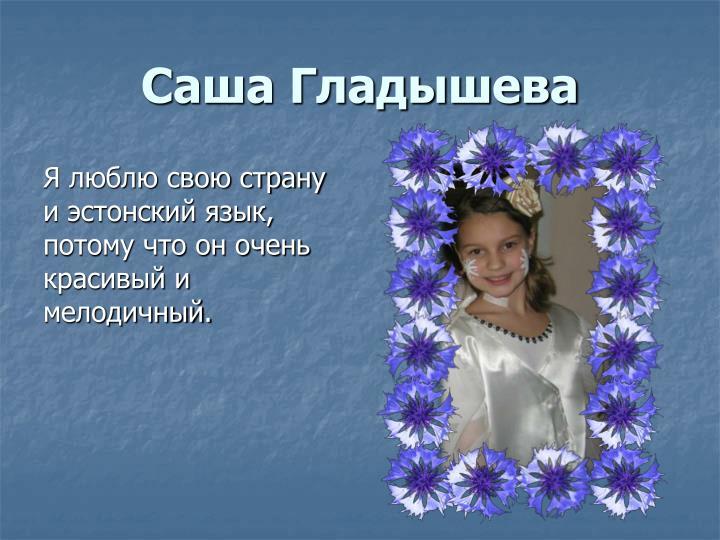 Саша Гладышева