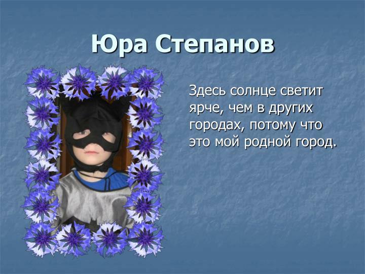 Юра Степанов