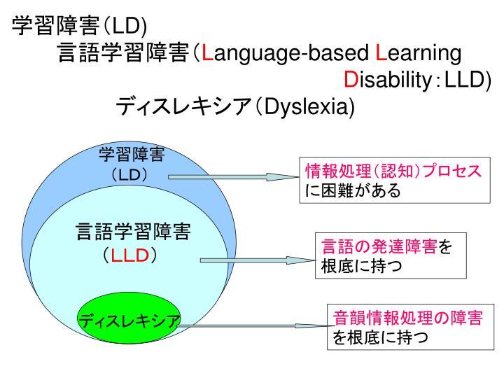 学習障害(