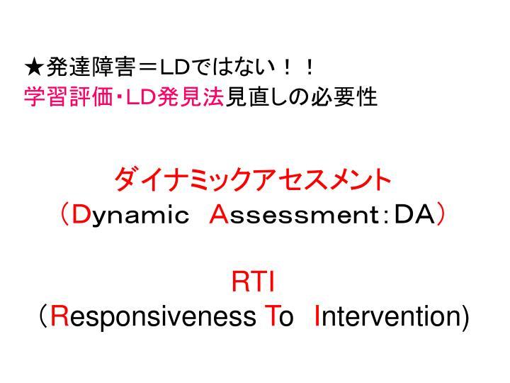 ダイナミックアセスメント