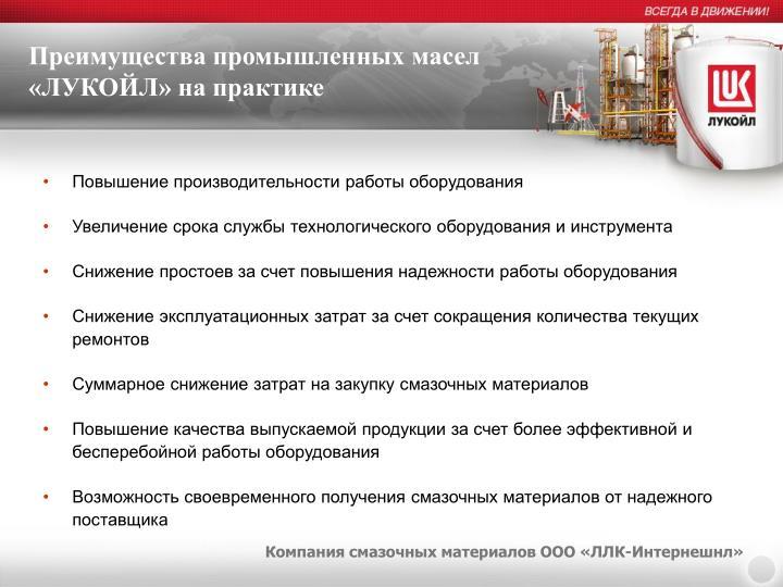 Преимущества промышленных масел «ЛУКОЙЛ» на практике