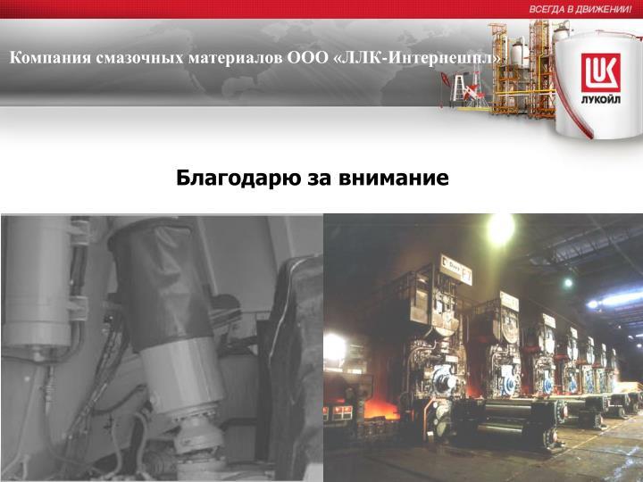 Компания смазочных материалов ООО «ЛЛК-Интернешнл»