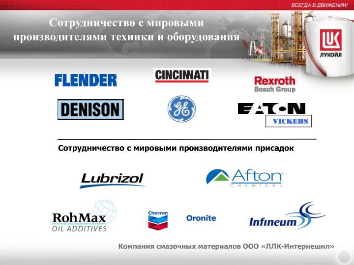 Сотрудничество с мировыми производителями техники и оборудования