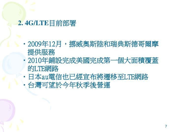2. 4G/LTE