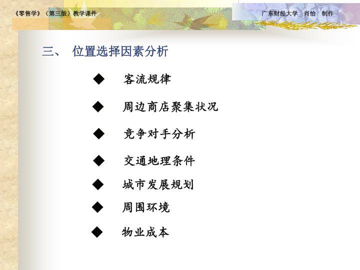 三、 位置选择因素分析