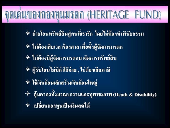 จุดเด่นของ�องทุนมรด� (