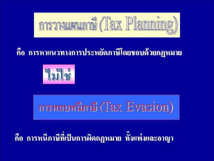 �ารวาง�ผนภาษี (