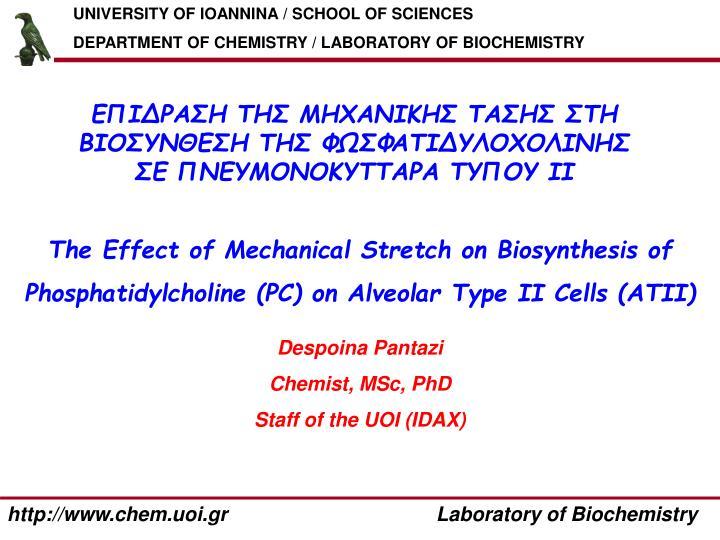 UNIVERSITY OF IOANNINA / SCHOOL OF SCIENCES