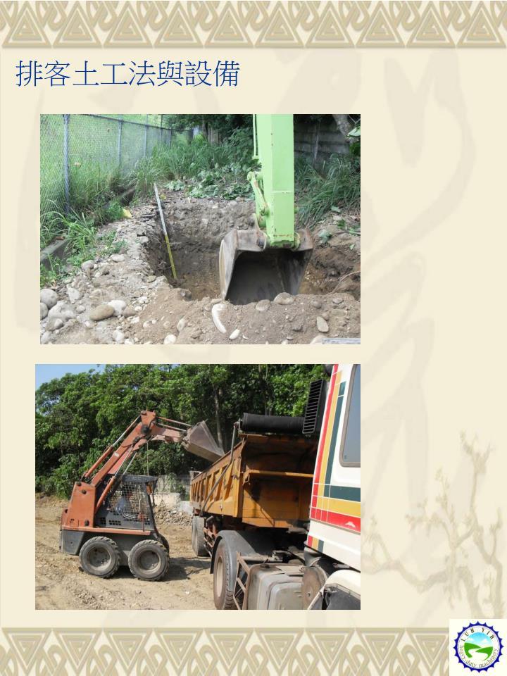 排客土工法與設備