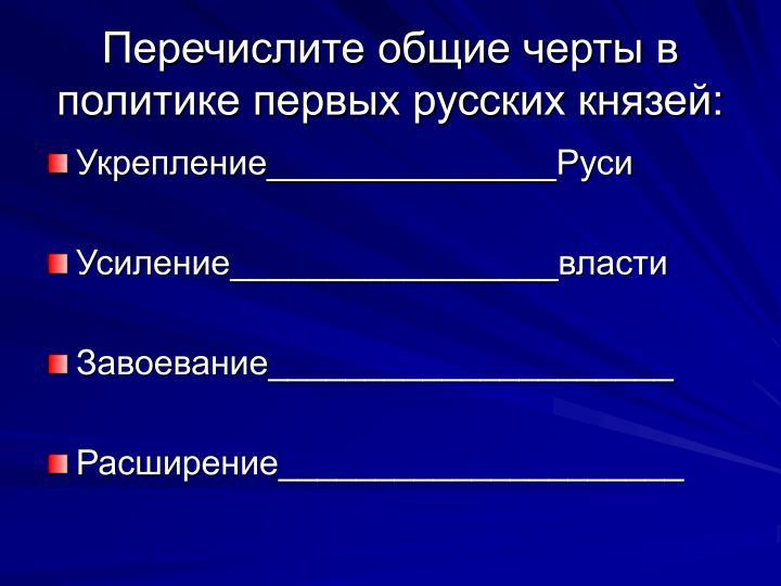 Перечислите общие черты в политике первых русских князей: