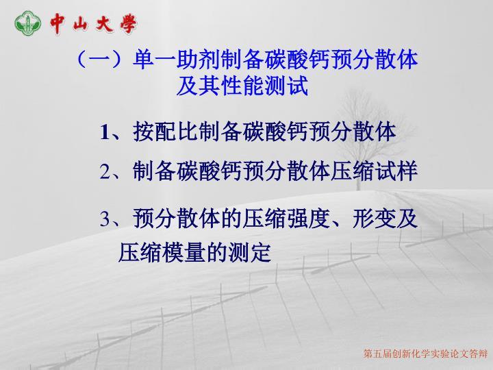 (一)单一助剂制备碳酸钙预分散体