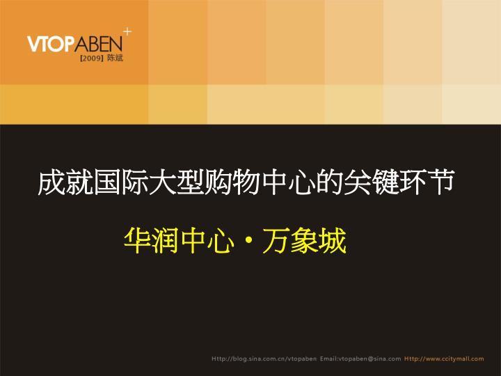 成就国际大型购物中心的关键环节