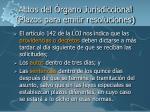 actos del rgano jurisdiccional plazos para emitir resoluciones