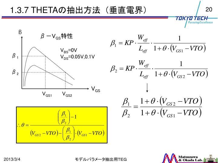 1.3.7 THETA