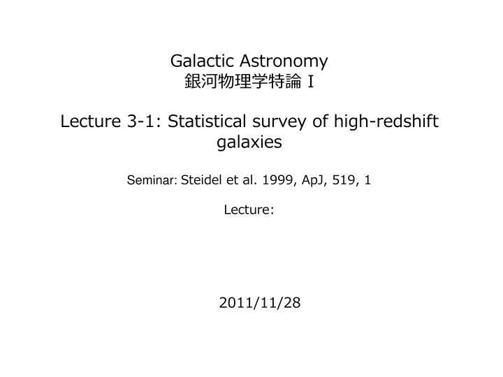 Galactic Astronomy