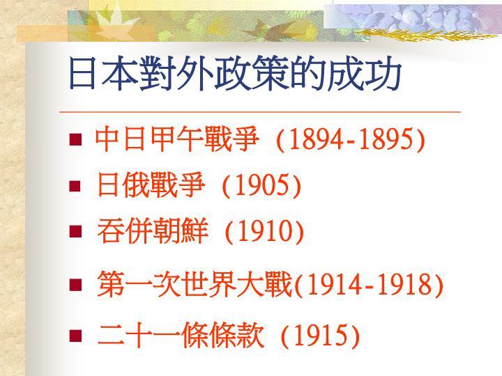日本對外政策的成功