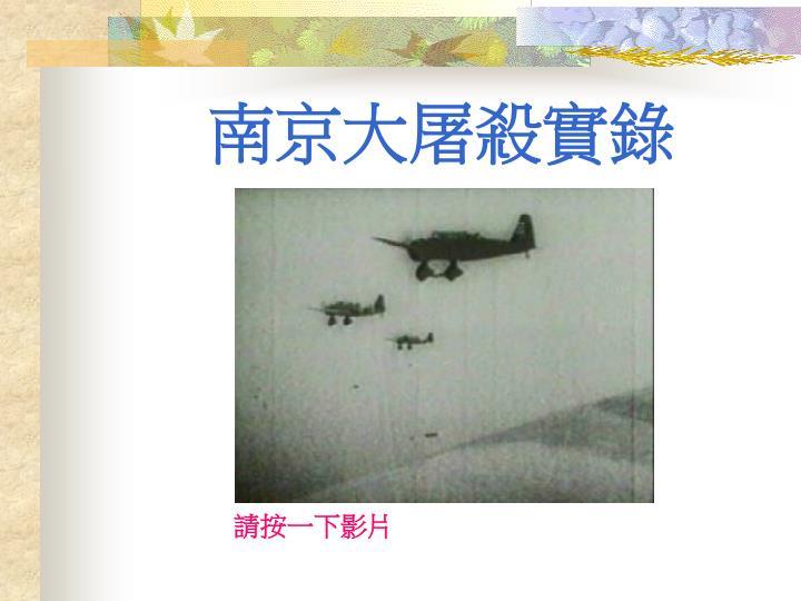 南京大屠殺實錄