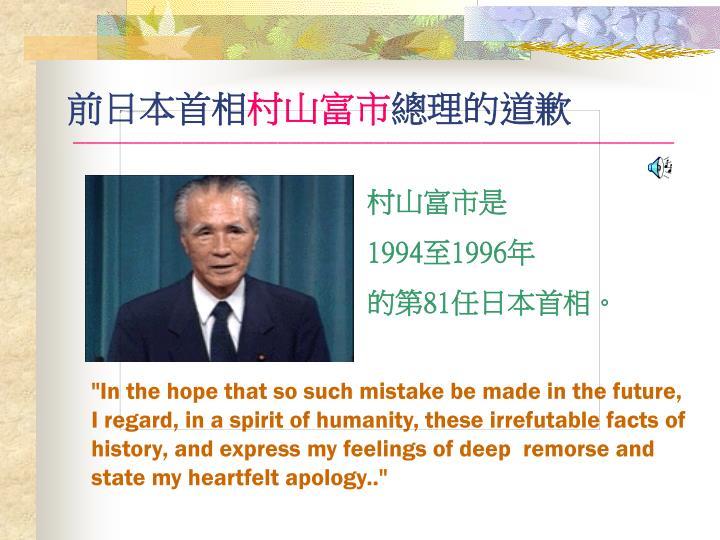 前日本首相