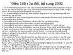 i u 166 s a i b sung 2002