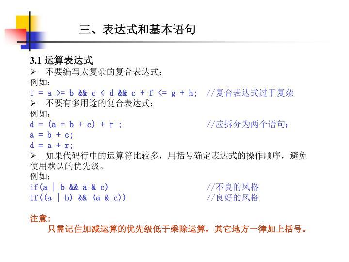 三、表达式和基本语句