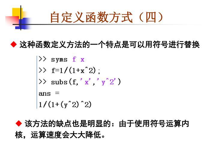 自定义函数方式(四)