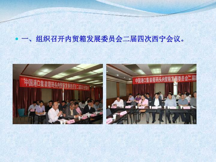 一、组织召开内贸箱发展委员会二届四次西宁会议。