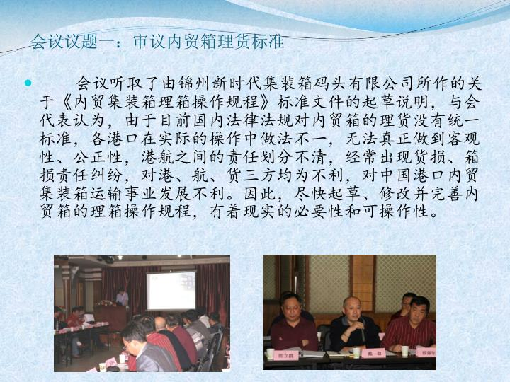 会议议题一:审议内贸箱理货标准