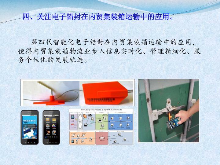 四、关注电子铅封在内贸集装箱运输中的应用。