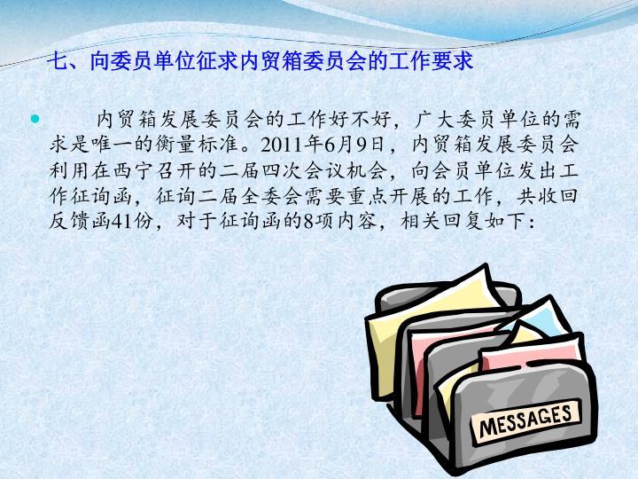 七、向委员单位征求内贸箱委员会的工作要求